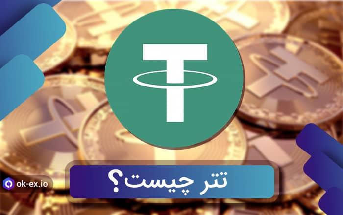 ارز تتر چیست و کاربرد اصلی تتر در معامله