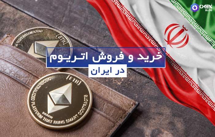 خرید و فروش اتریوم در ایران