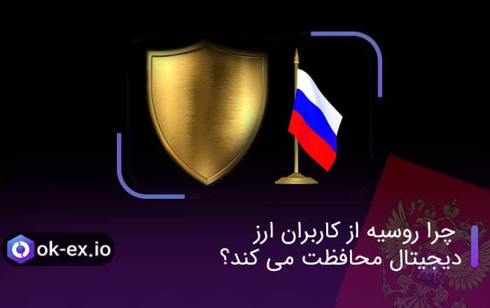 روسیه از کاربران ارز دیجیتال محافظت می کند