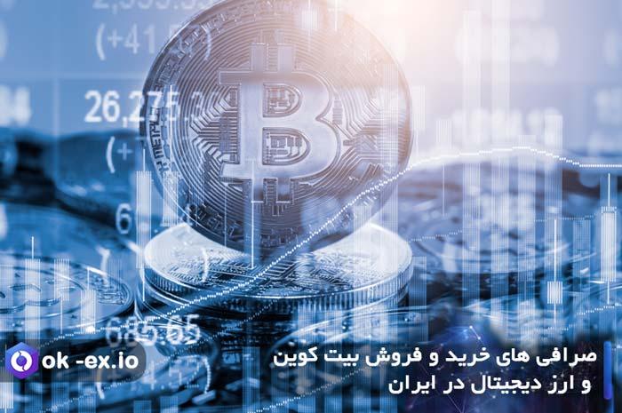 بهترین صرافی های خرید و فروش بیت کوین و ارز دیجیتال در ایران