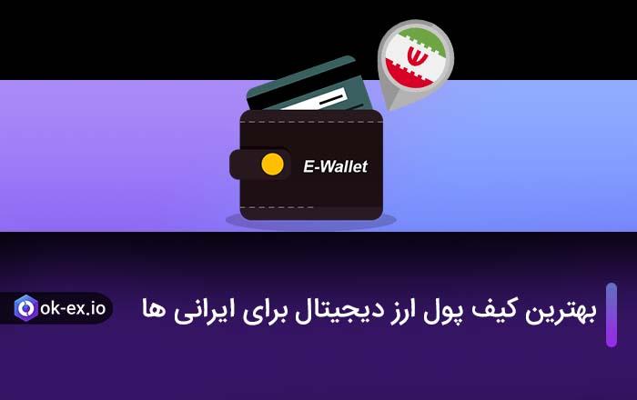بهترین کیف پول ارز دیجیتال برای ایرانی