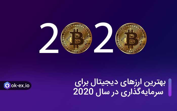 بهترین ارزهای دیجیتال برای سرمایهگذاری در سال 2020