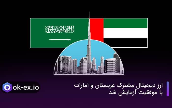 ارز دیجیتال مشترک عربستان و امارات با موفقیت آزمایش شد
