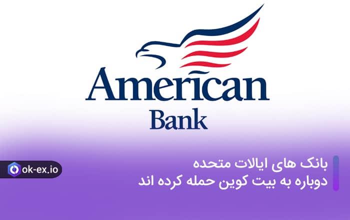 بانک های ایالات متحده دوباره به بیت کوین حمله کرده اند.