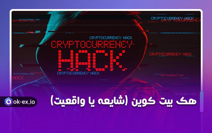 هک بیت کوین (شایعه یا واقعیت)