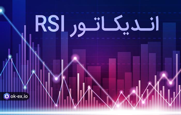 RSI چیست و کاربرد آن