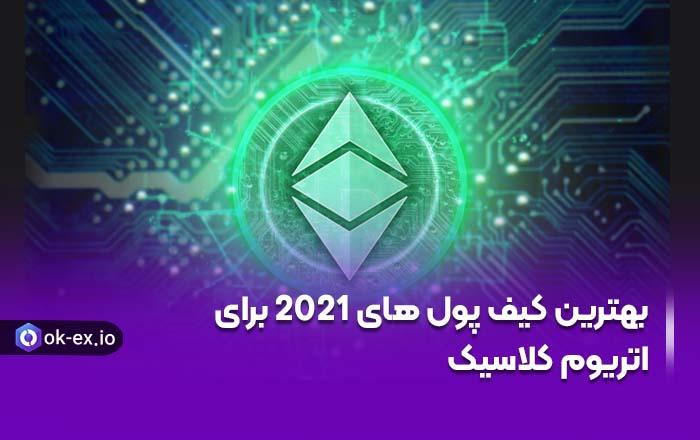 بهترین کیف پول های ارز دیجیتال رمز ار در سال 2021