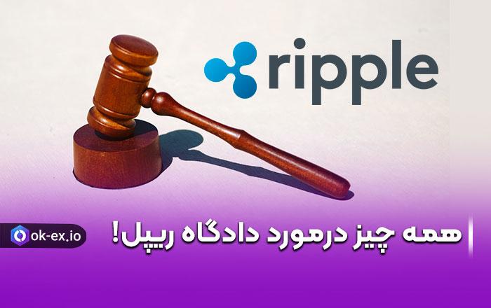 دادگاه ریپل