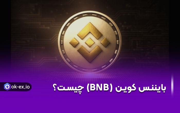 بایننس کوین (BNB)چیست