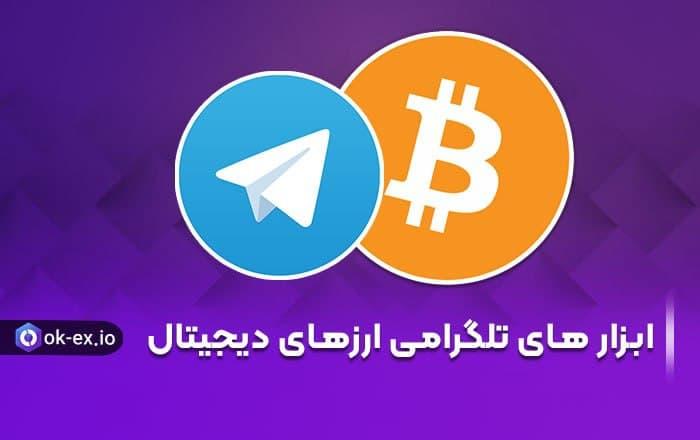 رباط های کاربردی ارز دیجیتال در تلگرام