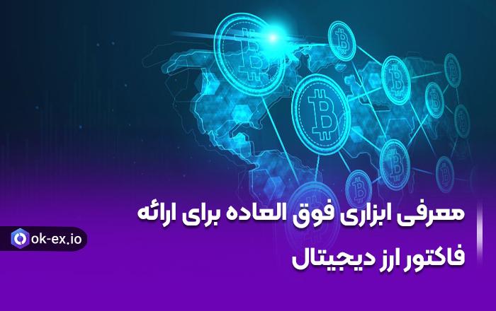معرفی ابزاری فوق العاده برای ارئه فاکتور ارز دیجیتال