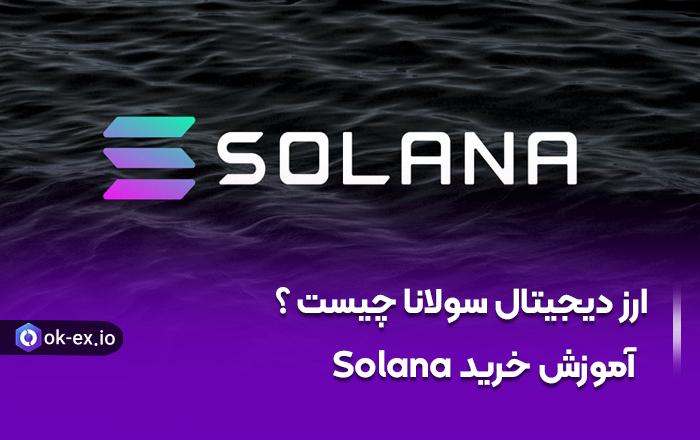 ارز دیجیتال سولانا چیست ؟ و آموزش خرید Solana