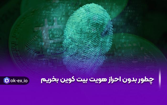 چگونه بدون احراز هویت بیت کوین بخریم