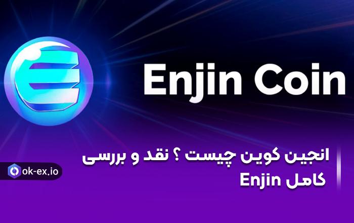 انجین کوین چیست ؟ نقد و بررسی کامل Enjin