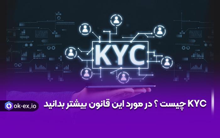 KYC چیست ؟ در مورد این قانون بیشتر بدانید