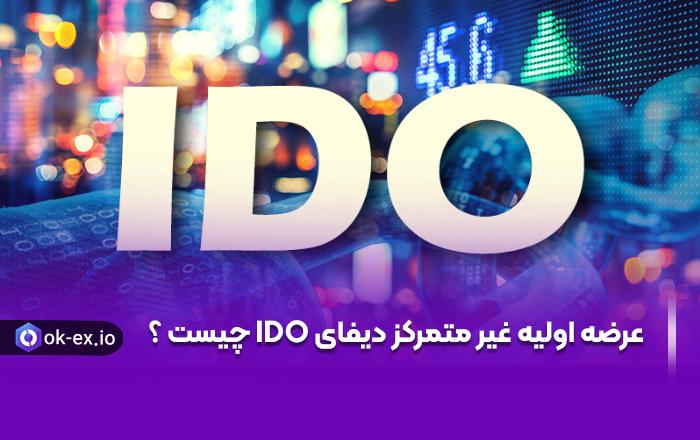 عرضه اولیه دیفای ido چیست