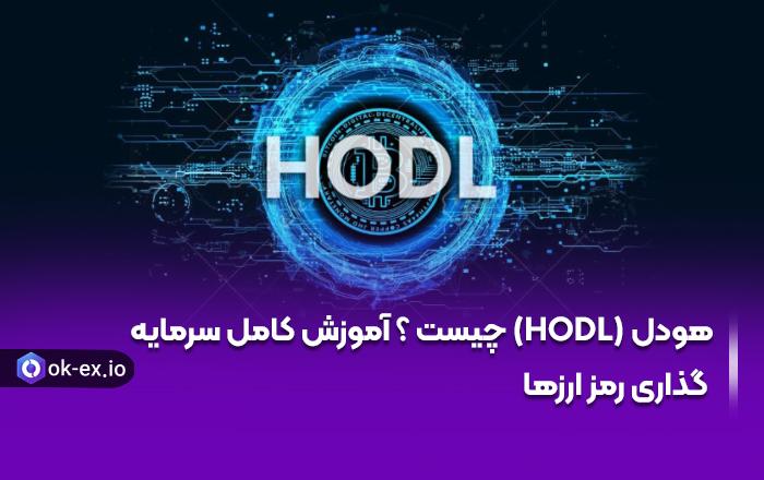 هودل (HODL) چیست ؟ آموزش کامل سرمایه گذاری رمز ارزها