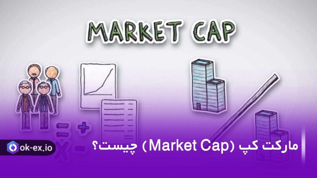در پاسخ به سوال مارکت کپ چیست ، باید بگوییم یک معیار برای اندازه گیری ارزش یک بازار است.