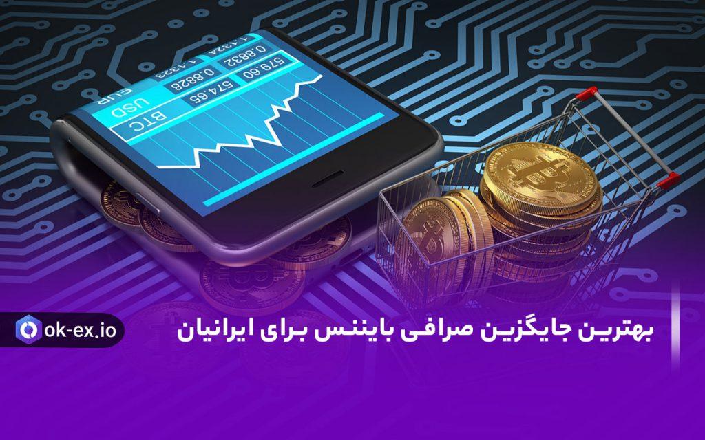 بهترین جایگزین صرافی بایننس برای ایرانیان، یک صرافی داخلی است و بهترین صرافی ارز دیجیتال داخلی، اوکی اکسچنج است.